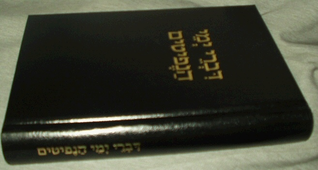 Image for Hebrew Translation of the Book of Mormon - Complete Translation